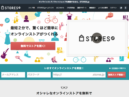 「ZOZOTOWN」がオンラインストア作成サービス「STORES.jp」を買収