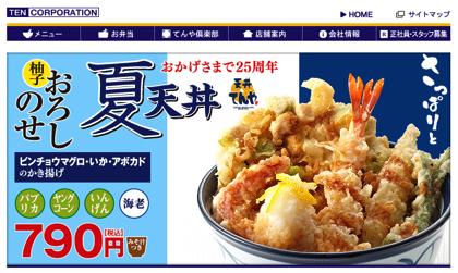 てんや「夏天丼」はビンチョウマグロ、いか、アボカドのかき揚げ!