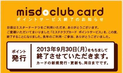 「ミスドクラブカード ポイントサービス」2013年9月30日で終了へ