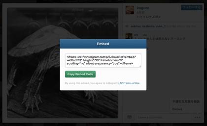 「Instagram」ブログへの写真の埋め込みが可能に
