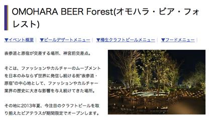 原宿のビアガーデンで樽生クラフトビールが1杯500円!「OMOHARA BEER Forest(オモハラ・ビア・フォレスト)」