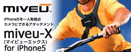 「miveu-X for iPhone5」iPhoneをGoProのようなスポーツカメラに変身させるアクションカメラキット