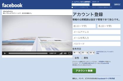 「Facebook」モバイル広告が好調 → 黒字化