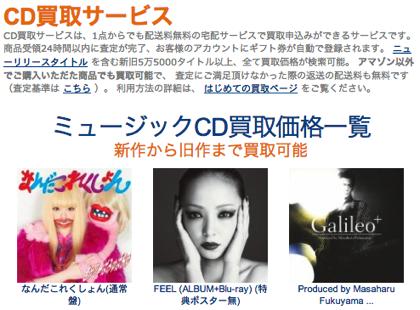 Amazon「CD買取サービス」開始