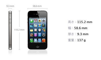Apple、売れ筋は「iPhone 5」だけど隠れた秘密兵器は「iPhone 4」