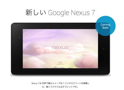 「Google Nexus 7」日本語ページを開設