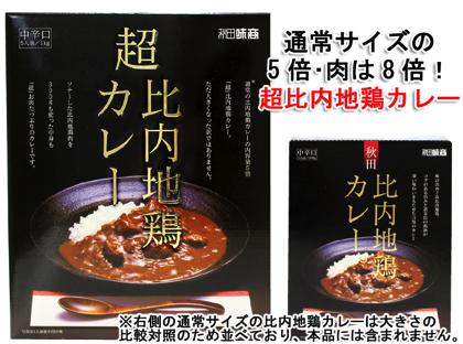 日本最大級のレトルトカレー!「超比内地鶏カレー」サイズ5倍・肉は8倍!