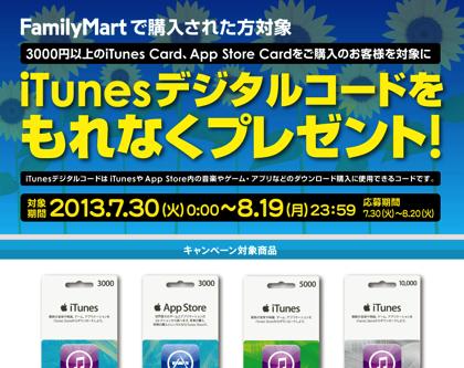 ファミリーマート、3,000円以上のiTunes Card/App Store Card購入者にiTunesデジタルコード(500円分〜)をもれなくプレゼントするキャンペーンを開始【7/30〜8/19】