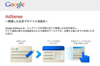 Google AdSense、収益レポートが日本時間で表示可能に