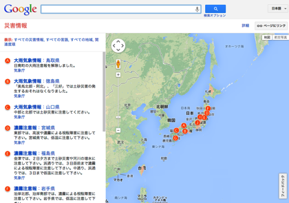 「Google 災害情報」に台風・土砂崩れなどの気象情報・注意報などを追加