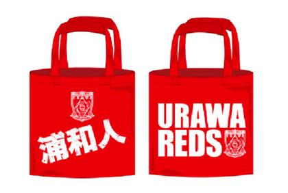 浦和レッズ、10月5日のさいたまダービー来場者全員に「浦和人トートバッグ」をプレゼント