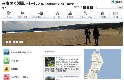 「みちのく潮風トレイル」青森県八戸市から福島県相馬市を結ぶ全長700kmの長距離歩道