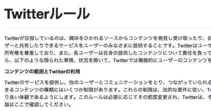 Twitter、攻撃的なツイートを「Twitterルール」で禁止に