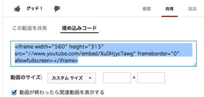 YouTubeの長い動画のココだけ見せたい!を可能にする埋め込みコードのパラメータ