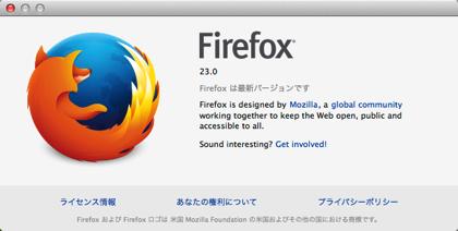 お気に入りのコンテンツを簡単に共有できる「Firefox 23」リリース
