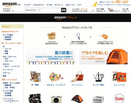 「Amazonアウトレット」Amazonでアウトレット商品を買おう!