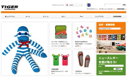 北欧雑貨「タイガー」東京1号店は表参道に出店へ