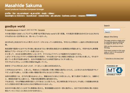 音楽プロデューサー・佐久間正英、ブログでがん告白