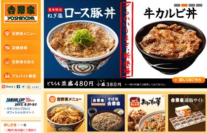 「吉野家」ピザ事業に参入へ → 1枚500円の低価格ピザを提供へ