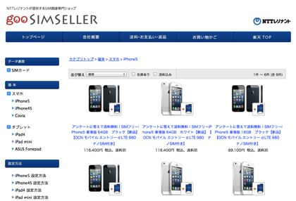 NTTグループ、iPhoneのネット販売を開始へ