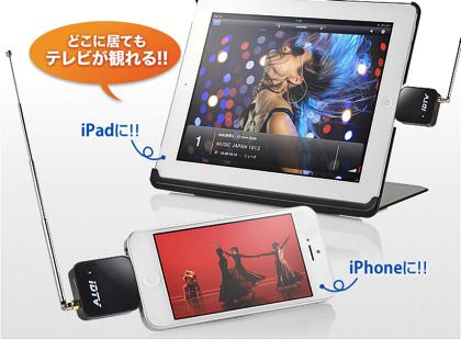 iPhone 5対応!Lightningコネクタ対応のワンセグチューナー(400-1SG002)
