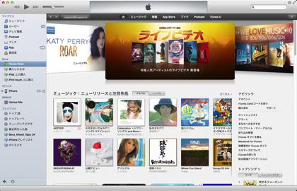 【iTunes】定期購読の課金を停止(解除)する方法