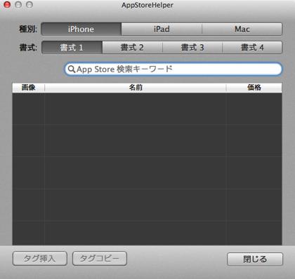 「AppStoreHelper」iPhone/iPadアプリのアフィリエイトリンク作成ソフトが新しいiTunes App Storeアフィリエイト(PHG)に対応!