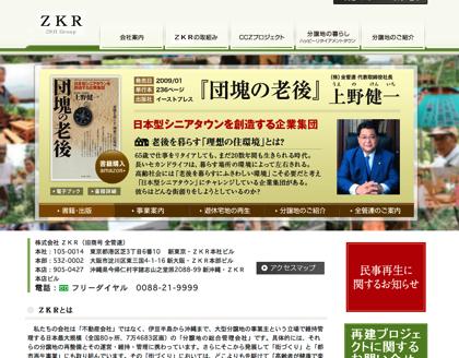 【マネーの虎】上野健一社長の「ZKR(旧社名 全管連)」が倒産