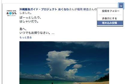 Facebook、全体公開記事をウェブに埋め込み可能に