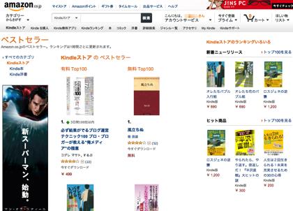 """""""プロブロガー本""""がKindleストアのベストセラー有料部門で1位を獲得!"""