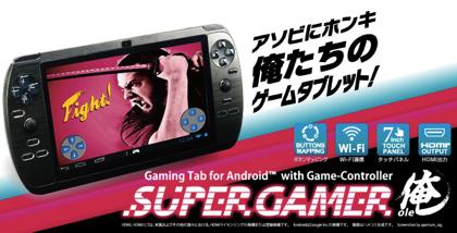 「SUPERGAMER俺」コントローラー搭載!ゲームに特化したAndroidタブレット