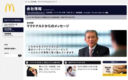 マクドナルド、原田社長が事業会社の社長を退任へ