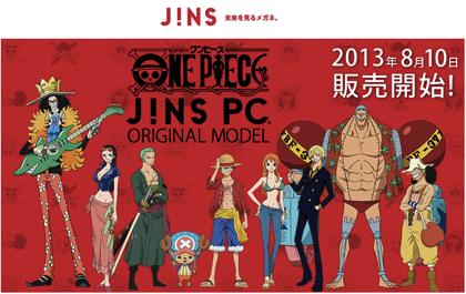 JINS PCがワンピースとコラボしたオリジナルモデルがAmazonに登場