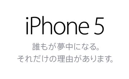 【iPhone 5S】NTTドコモ副社長「ドコモ側の態勢は整った。いつ出すかが問題だ」
