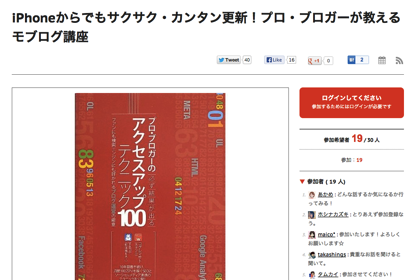 【プロブロガー本2】AppBank Store新宿でiPhoneモブログ講座を開催します!