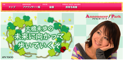 テレビ東京・大橋未歩アナ、脳梗塞から復帰へ
