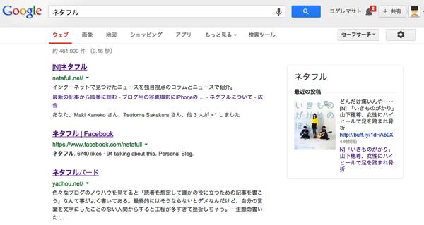 Google検索結果にGoogle+ページの更新情報が表示されるように