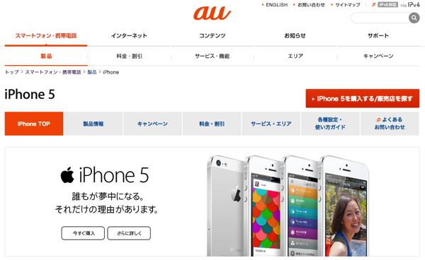 au田中社長「iPhoneのパケ詰まりはほぼ解消した」