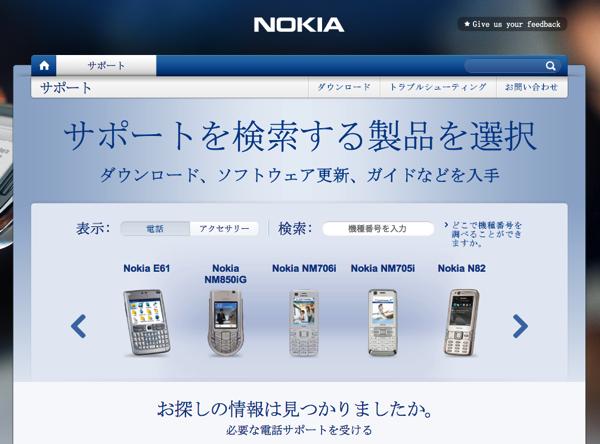 マイクロソフト、ノキアの携帯電話事業を7,000億円で買収