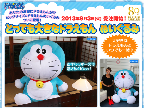 等身大サイズの「ドラえもん」ぬいぐるみが登場 → 194,250円