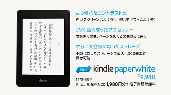 Amazon、新しい「Kindle Paperwhite」発表 → 高速化&容量増