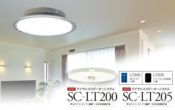 【パナソニック】天井に取り付けるワイヤレスのシーリングスピーカー(SC-LT200/LT205)