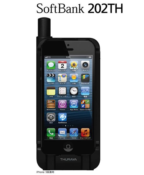 「SoftBank 202TH」アプリ経由でiPhone 5から衛星電話が利用できるケース型衛星電話