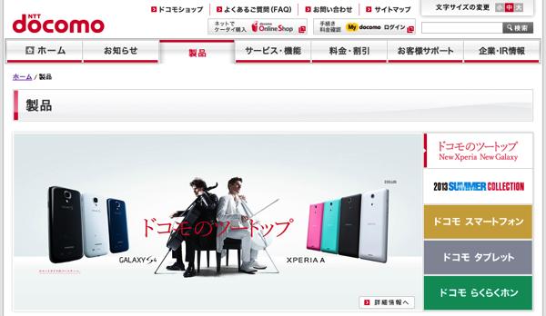 NTTドコモ、ついにiPhone販売へ!