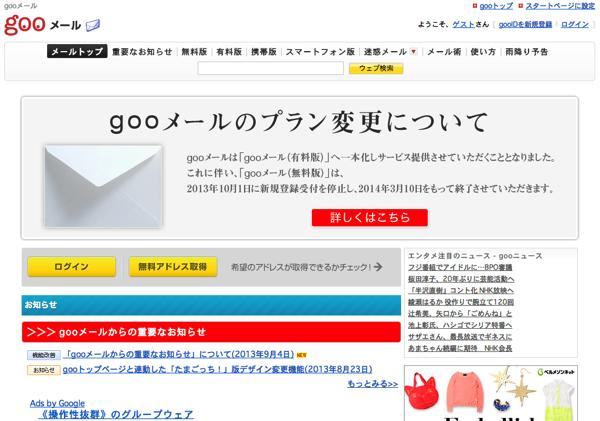 「gooメール」2014年3月に無料版を終了へ