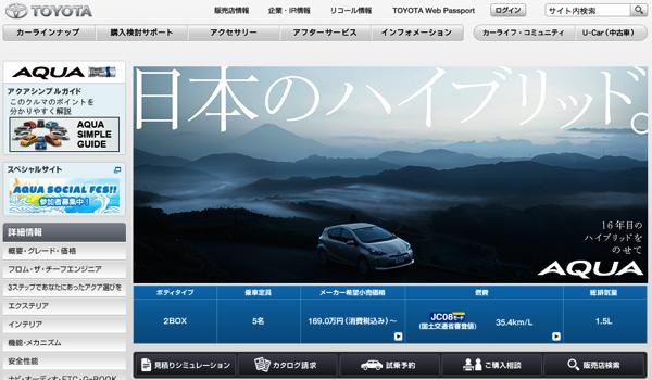 トヨタ「アクア」新車販売で2ヶ月連続首位に