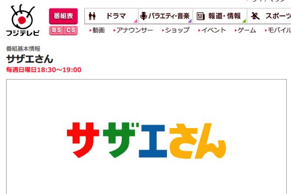 サザエさん「ギネスでございま~す!」→「最も長く放送されているテレビアニメ」に