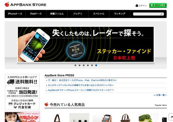 「AppBank Store」アフィリエイトを開始(ASPはA8.net)