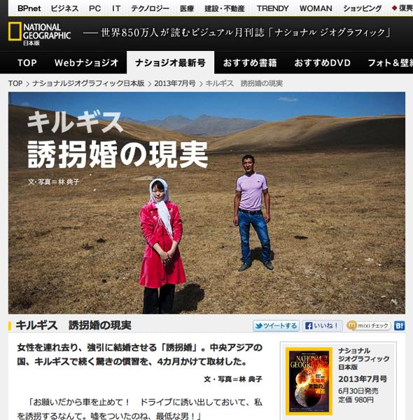 フリーカメラマン・林典子さん、衝撃の慣習「誘拐結婚」組み写真で「ビザ・プール・リマージュ」報道写真最高賞