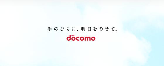 ドコモのiPhone販売、最大の焦点はロゴ?